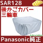 Panasonic パナソニック  リヤバスケットカバー  SAR128