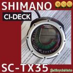 日曜  会員5倍 .シマノ サイクルコンピューター SC-TX35 スピードメーター  SC-TX30後継 CIデッキのオプション NKM091 NKM016