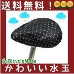 自転車 サドルカバー 水玉 防水 SCMTブラック 雨よけほこりよけ用 ドット柄 黒色 カラー豊富  梅雨対策