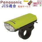 パナソニック SKL131G LEDスポーツライト グリーン