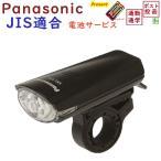 限定セール 25日迄 自転車 ライト LED パナソニック  電池サービス  高輝度 白色LED Panasonic SKL131K ブラック色 (SKL100 後継) JIS規格