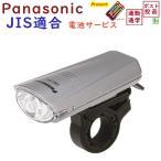 22日からプレミアム会員セール 自転車 ライト LED パナソニック  電池サービス  高輝度 白色LED Panasonic SKL131S シルバー色 (SKL100 後継) JIS規格