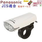 自転車 ライト LED パナソニック  電池サービス  高輝度 白色LED Panasonic SKL131W ホワイト色 (SKL100 後継) JIS規格
