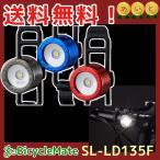 自転車ライト LED キャットアイ 高輝度 白色LED セーフティライト CATEYE SL-LD135-F