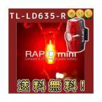 TL-LD635-R キャットアイ 自転車テール ライト RAPIDmini CATEYE USB充電 夜間の安全走行に 明るいテール
