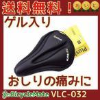 自転車 サドルカバー 痛くない ジェル入り VELO ゲルテック VLC032 スポーツ車向け、ロードサイクルにも尿道を圧迫しにくい