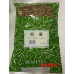 松葉 刻500g 国産(徳島県) 松の葉 松葉茶 まつば 小島漢方