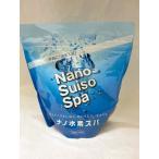 ナノ水素スパ  RDモイストバスパウダー(600g) 日本製 水素水 入浴剤 泡 水素風呂  nano spa H2