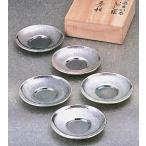 茶道具 茶托 亀甲 黄銅製 いぶし銀 桐箱入 o130-07