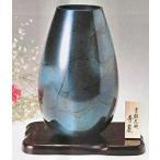 花瓶【花器】 秀麗(ブルーベリー) 青銅製 木製花台付 o28-07