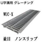 品番112 グレーチング WUC-X24-519 溝巾240mm 歩道用