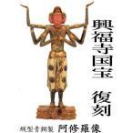 国宝 阿修羅像 復刻 蝋型青銅製 日展彫刻家 喜多敏勝氏原型 高さ41cm 本体重量 約4.2kg