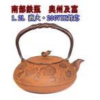 南部鉄瓶 鉄器 瓢(ひさご) 鉄蓋 1.2L サビ色 200VIH対応