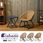 椅子 パーソナルローチェア イス いす アバカ編み 木製 ラタン材 軽い 軽量 低い 小さい おしゃれ