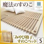 ショッピングすのこ すのこマット 敷き布団マット 寝具 布団の下敷き シングル 折りたたみ式 桐製/木製