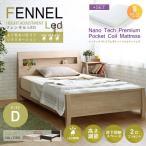 ショッピングすのこ すのこベッド ダブル ナチュラル 高さ調節/照明/コンセント ナノテックプレミアムマットレス付
