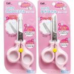 散髪用ハサミ 赤ちゃんベビー用 鋏/すきバサミ セット 短刃