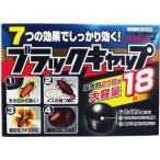 ゴキブリ駆除 ゴキブリ対策 アース製薬 ブラックキャップ 大容量 18個入