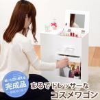 コスメワゴン キャスター付き ドレッサー メイクボックス 鏡台 化粧台 ミラー付き ホワイト 完成品