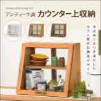 カウンター上収納 2段 食器棚 調味料ストッカー 上置き ショーケース スパイスラック おしゃれ 木製