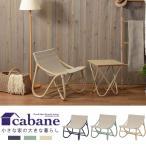 椅子 パーソナルローチェア イス ハンティングチェアー 木製 ラタン材 軽い 軽量 低い 小さい おしゃれ