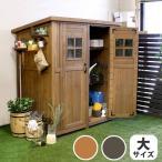 物置小屋 物置き 屋外収納庫 大型 中型 おしゃれ 木製 カントリー調 幅143.5 奥行93.5 高さ177cm