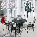 ガーデンチェア アルミ鋳物製 アームチェアー 1脚 肘置き付きイス 椅子単品