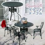 ガーデンテーブル ラウンド 円形 丸形 アルミ鋳物製 おしゃれ テーブル単品 ベランダ テラス