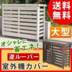 室外機カバー おしゃれ/木製/大型