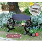 ガーデンベンチ 木製ベンチ おしゃれ 天然木 車輪ベンチ 幅110cm