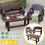 ガーデンテーブルセット 3点 おしゃれ 焼き杉テーブル 車輪ベンチ大小2点 木製 テラス 庭
