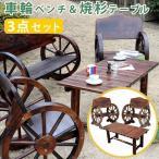 ガーデンテーブルセット 3点 おしゃれ 焼き杉テーブル 車輪ベンチ小2点 木製 テラス 庭