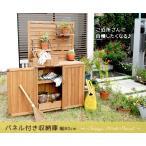 木製物置 作業台付き 収納庫 幅80cm 吊り棚パネル付き 倉庫 屋外 おしゃれ 園芸用品