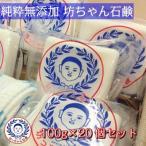 坊ちゃん石鹸 まとめ買い ぼっちゃん石鹸 無添加 100g×20個セット