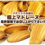 マドレーヌ 焼き菓子 洋菓子 高級スイーツ 訳あり どっさり 1kg