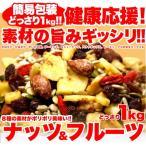 ナッツ&ドライフルーツどっさり 1kg ナッツ 乾燥果実 健康応援