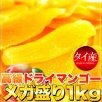 高級 ドライマンゴー メガ盛り 1kg 乾燥 マンゴー 業務用 タイ産 ドライフルーツ