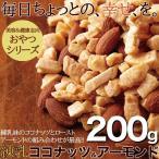 練乳ココナッツ&アーモンド 200g ローストアーモンド 美容 健康 おやつ