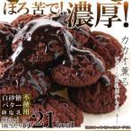 大人の豆乳おからクッキーリッチカカオ500g 国産大豆使用!カカオ分22%配合でほろ苦い☆豆乳おからクッキー