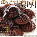 豆乳おからクッキー リッチカカオ 1000g 500g×2袋 国産大豆使用 カカオ分22%配合でほろ苦い大人の味