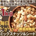 ミックスナッツ&シード 種 無添加 無塩 1kg 美容 健康 おやつ おつまみ 自然派