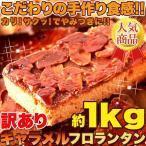 キャラメルフロランタン 焼き菓子 洋菓子 訳あり どっさり 1kg 個包装