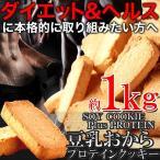 豆乳おから クッキー ソイプロテインplus 1kg プロテインクッキー 焼き菓子