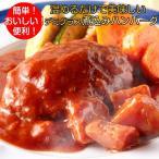煮込みハンバーグ レトルト食品 野菜入りデミグラスソース 3人前(200g×3) 惣菜 おかず