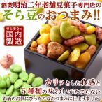 そら豆 お菓子ミックス 5種類の味 お徳用 大容量 300g わさび 梅 黒胡椒 カレー 枝豆