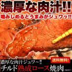 肩ロース 牛肉 焼肉用 500g チルド熟成 味付け