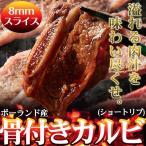 業務用 骨付きカルビ ショートリブ 大容量 約1kg カルビ 牛肉 冷凍