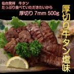 ショッピング牛タン 牛タン 500g 仙台名物 肉厚牛たん 0.5kg 塩仕込み 熟成 厚切り お取り寄せグルメ お土産