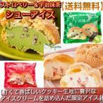 ショッピングアイスクリーム シューアイス 6個入(いちご3個/宇治抹茶3個)