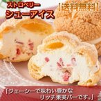 ショッピングアイスクリーム シューアイス いちご/苺 6個入